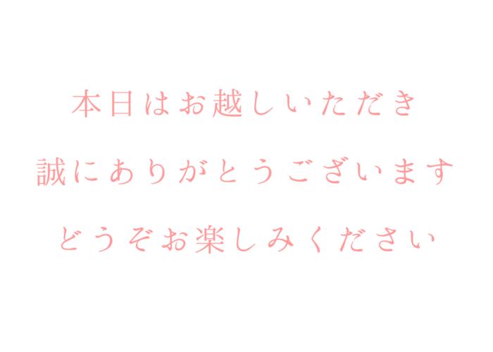 読みやすくって上品♡招待状などの日本語フリーフォントは「はんなり明朝」がおススメ*のトップ画像
