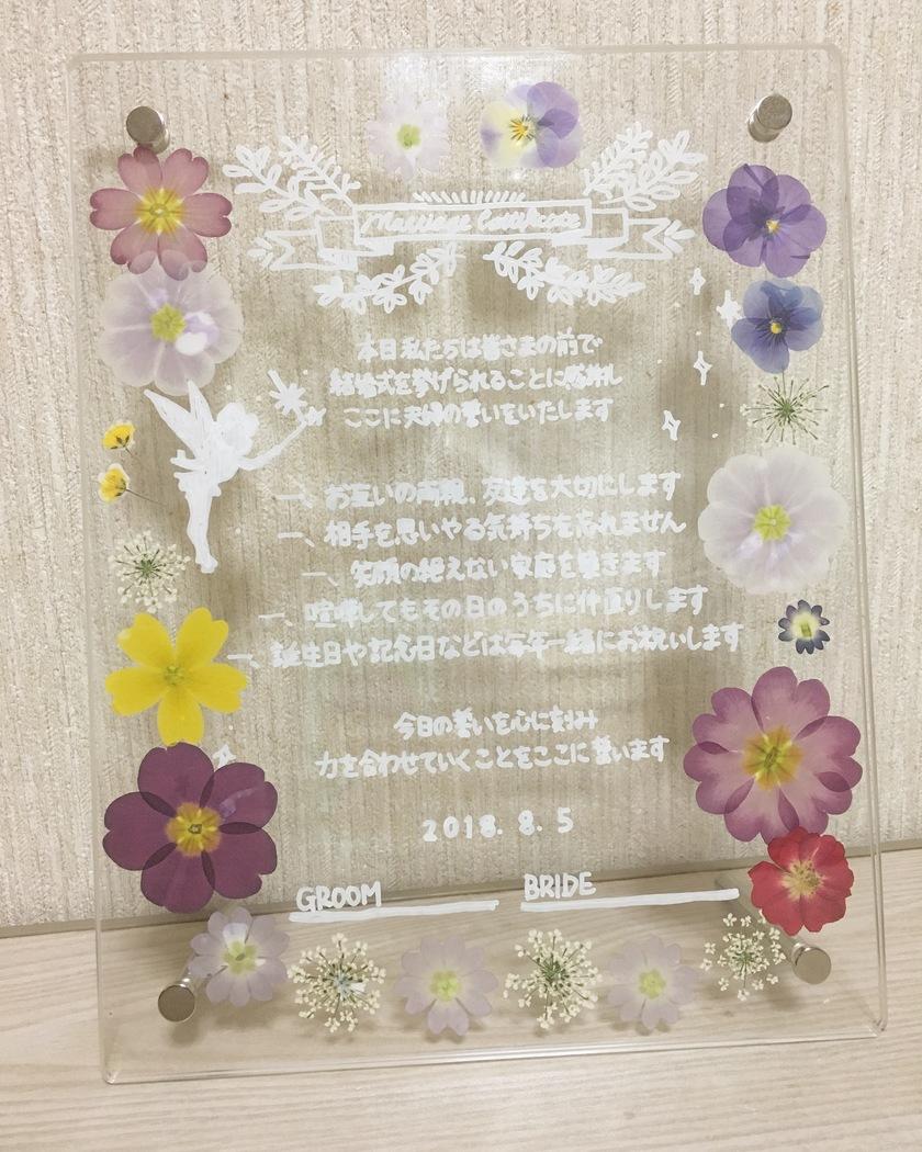 材料3つで大丈夫♡アクリル板・油性マジック・押し花で作る〔結婚証明書〕の作り方*にて紹介している画像