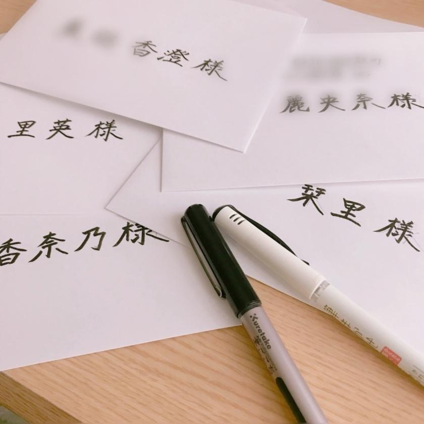 招待状の宛名書きを、自分でする花嫁さん必見*【筆ペン】で綺麗に文字を書くコツは?にて紹介している画像